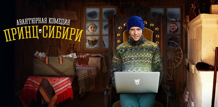 Смотреть Принц Сибири бесплатно