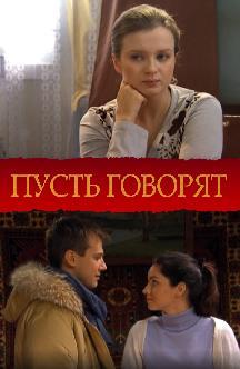 Смотреть Пусть говорят (2011) бесплатно