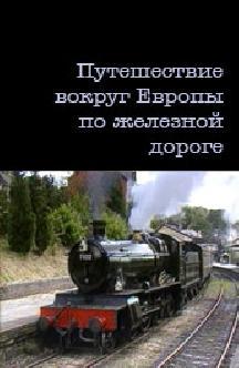 Смотреть Путешествие вокруг Европы по железной дороге бесплатно