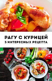 Смотреть Рагу с курицей: 3 интересных рецепта бесплатно