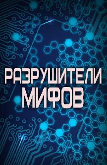 Смотреть Разрушители мифов (Россия) бесплатно