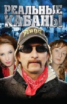 Смотреть Реальные кабаны (2009) бесплатно