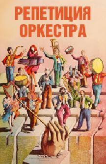 Смотреть Репетиция оркестра бесплатно