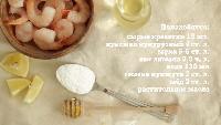 Креветки в медовой глазури