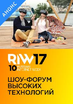 Смотреть RIW 2017 бесплатно
