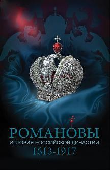 Смотреть Романовы бесплатно