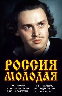 Смотреть Россия молодая бесплатно