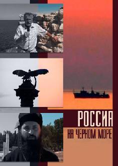 Смотреть Россия на Черном море бесплатно