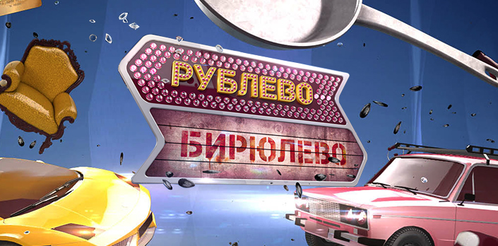 Смотреть Рублево-Бирюлево бесплатно
