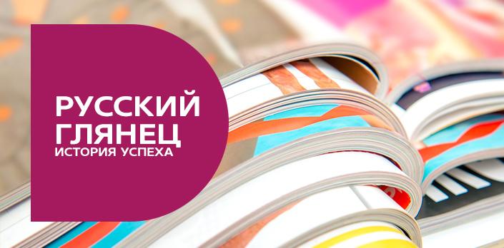Смотреть Русский глянец: история успеха бесплатно