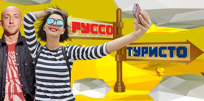 Смотреть Руссо туристо бесплатно