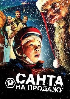 Смотреть Санта на продажу бесплатно