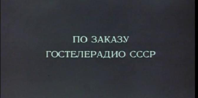 Смотреть Секретный фарватер (1986) бесплатно