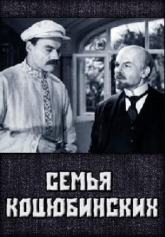 Смотреть Семья Коцюбинских бесплатно