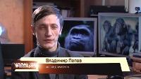 Сенсация или провокация? Сезон-1 Раса обезьян