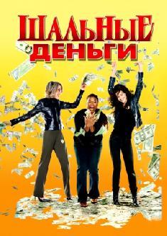 Смотреть Шальные деньги бесплатно
