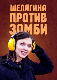 Смотреть Шелягина против зомби бесплатно
