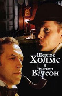 Смотреть Шерлок Холмс и доктор Ватсон бесплатно