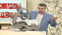 Школа доктора Комаровского Сезон-1 Автомобильные неприятности