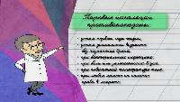 Школа доктора Комаровского Сезон-1 Ингаляции