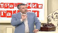 Школа доктора Комаровского Сезон-1 Отравления газами и никотином