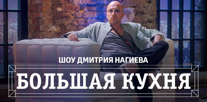 Смотреть Шоу Дмитрия Нагиева «Большая кухня» бесплатно