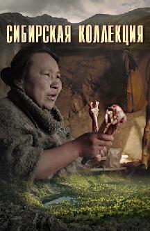 Смотреть Сибирская коллекция бесплатно