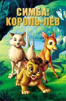 Смотреть Симба: Король-лев (1995) бесплатно