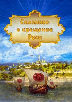 Смотреть Сказание о крещении Руси бесплатно