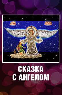 Смотреть Сказка с ангелом бесплатно