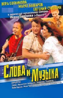 Смотреть Слова и музыка (2004) бесплатно