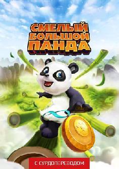 Смотреть Смелый большой панда (Сурдоперевод) бесплатно