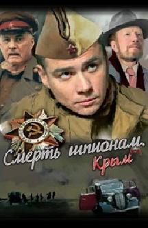 Смотреть Смерть шпионам: Крым бесплатно