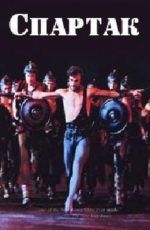 Смотреть Спартак бесплатно