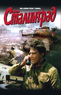 Смотреть Сталинград (сериал) бесплатно