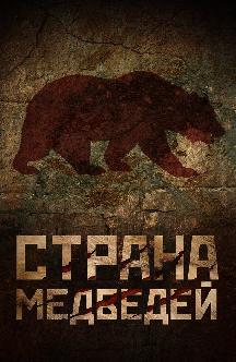 Смотреть Страна медведей бесплатно