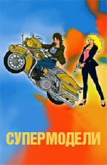 Смотреть Супермодели (1998) бесплатно