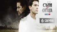 Сын за отца 1 сезон 6 серия