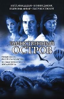 Смотреть Таинственный остров (2005) бесплатно