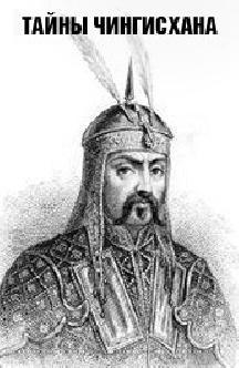 Смотреть Тайны Чингисхана бесплатно
