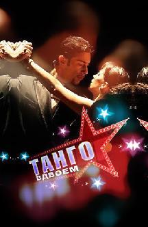Смотреть Танго вдвоем бесплатно