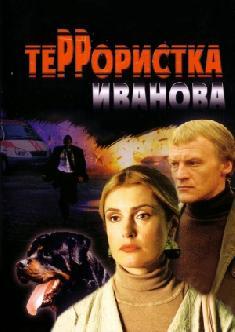 Смотреть Террористка Иванова бесплатно