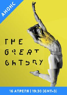 Смотреть THE GREAT GATSBY BALLET бесплатно