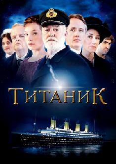 Смотреть Титаник бесплатно