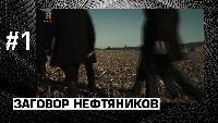 Top Five ДЕСЯТКА ДЕСЯТКА - 10 ПОПУЛЯРНЫХ ТЕОРИЙ ЗАГОВОРА