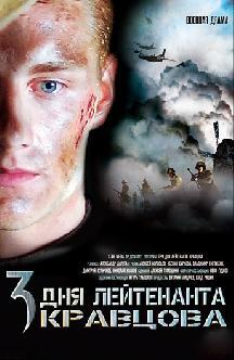Смотреть Три дня лейтенанта Кравцова бесплатно