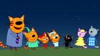 Три кота 3 сезон 125 серия. Звездопад
