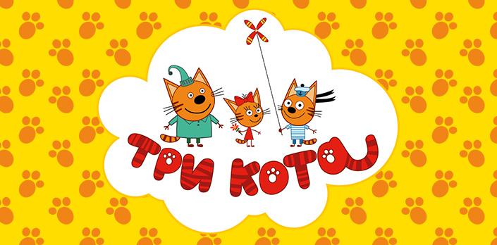 Смотреть Три кота бесплатно