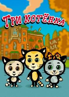 Смотреть Три котёнка бесплатно