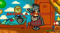 Три котёнка Считалки Считалки - Серия 10. Десять в кроватке